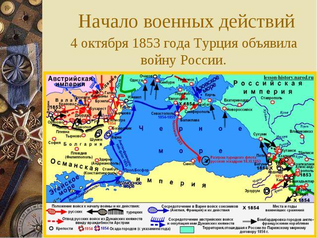 Начало военных действий 4 октября 1853 года Турция объявила войну России.