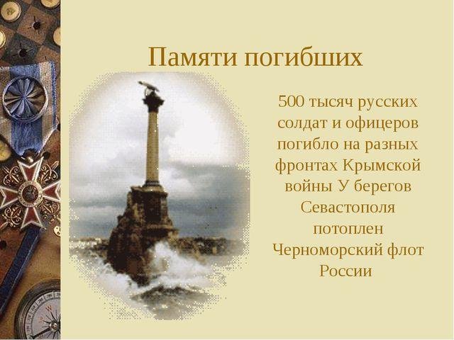 Памяти погибших 500 тысяч русских солдат и офицеров погибло на разных фронтах...