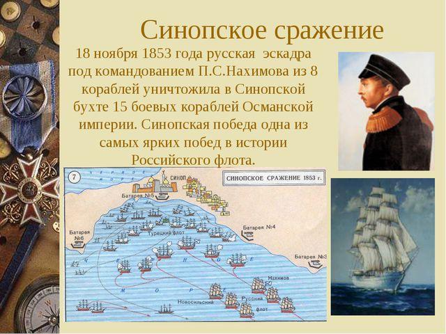 Синопское сражение 18 ноября 1853 года русская эскадра под командованием П.С....