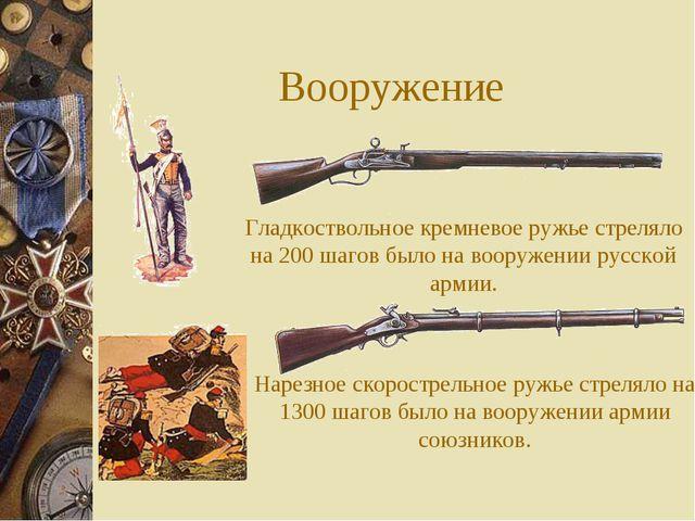 Вооружение Гладкоствольное кремневое ружье стреляло на 200 шагов было на воор...
