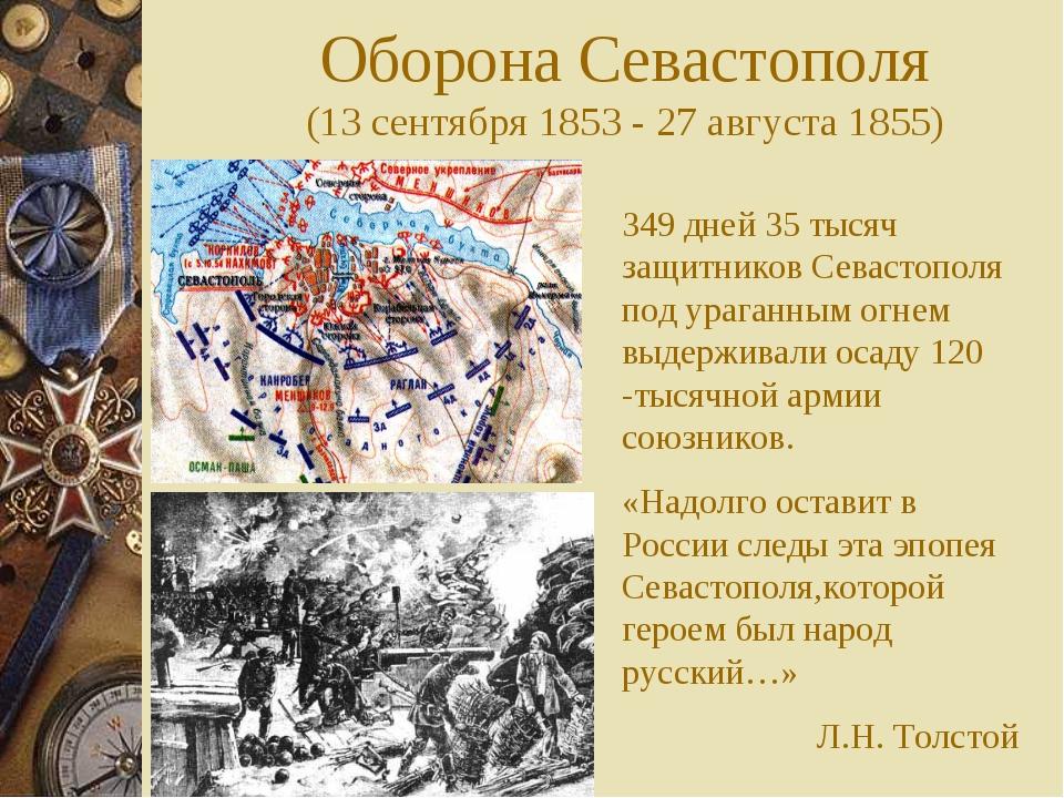 Оборона Севастополя (13 сентября 1853 - 27 августа 1855) 349 дней 35 тысяч за...