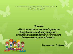 Специальный (коррекционный) детский дом № 4  г. Ростов – на -Дону Проект «И
