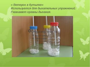 « Ветерок в бутылке» Используется для дыхательных упражнений. Развивает орган