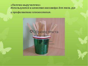 «Палочки-выручалочки» Используются в качестве массажёра для тела, рук и профи