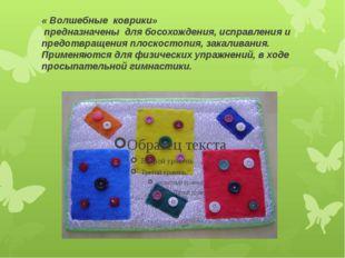 « Волшебные  коврики»  предназначены  для босохождения, исправления и предотв