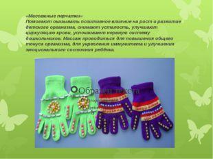 «Массажные перчатки» Помогают оказывать позитивное влияние на рост и развитие
