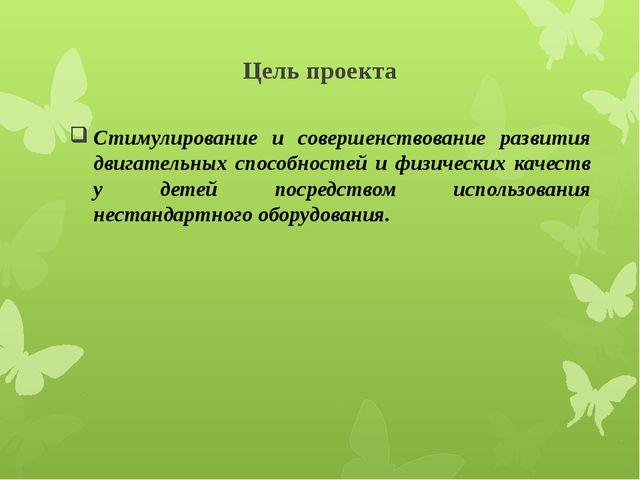 Цель проекта  Стимулирование и совершенствование развития двигательных спосо...