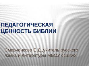 Смарченкова Е.Д.,учитель русского языка и литературы МБОУ ссш№2 ПЕДАГОГИЧЕСКА