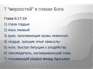 """7 """"мерзостей"""" в глазах Бога Глава 6:17-19 1) глаза гордые 2) язык лживый 3) р"""