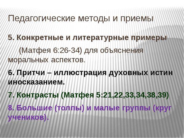 Педагогические методы и приемы 5. Конкретные и литературные примеры (Матфея 6...