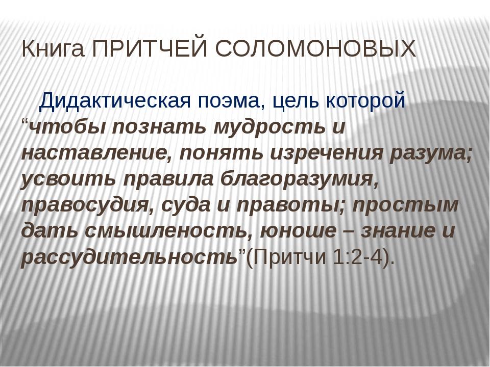 """Книга ПРИТЧЕЙ СОЛОМОНОВЫХ Дидактическая поэма, цель которой """"чтобы познать му..."""