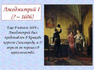 Лжедмитрий I (? – 1606) Еще в начале 1604 г. Лжедмитрий был представлен в Кра