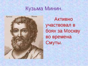 Кузьма Минин. Активно участвовал в боях за Москву во времена Смуты.