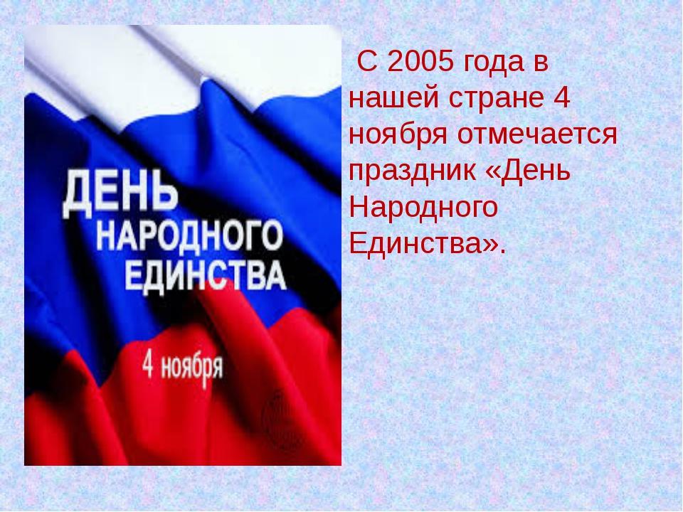 С 2005 года в нашей стране 4 ноября отмечается праздник «День Народного Един...