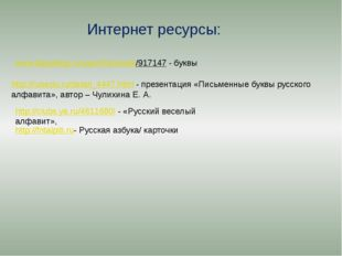 www.babyblog.ru/user/Abrikosik/917147 - буквы http://rusedu.ru/detail_4447.ht