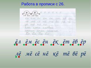 Работа в прописи с 26. ёл ём ёс ён ёк ёт ёв ёр лё мё сё нё кё тё вё рё