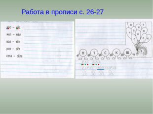 Работа в прописи с. 26-27