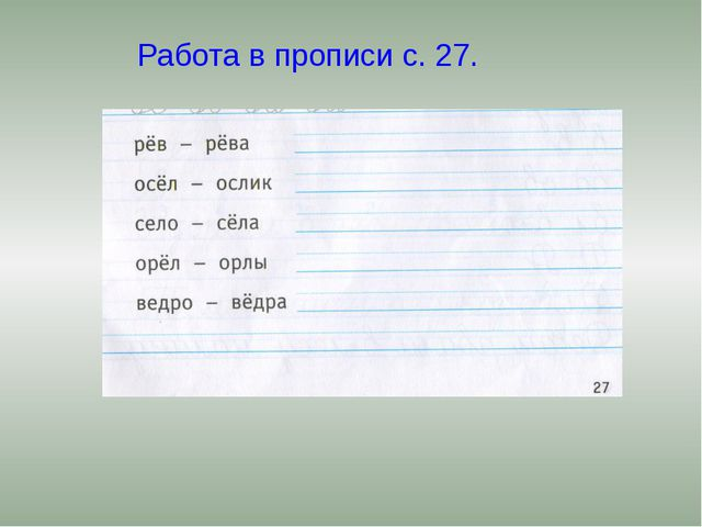 Работа в прописи с. 27.