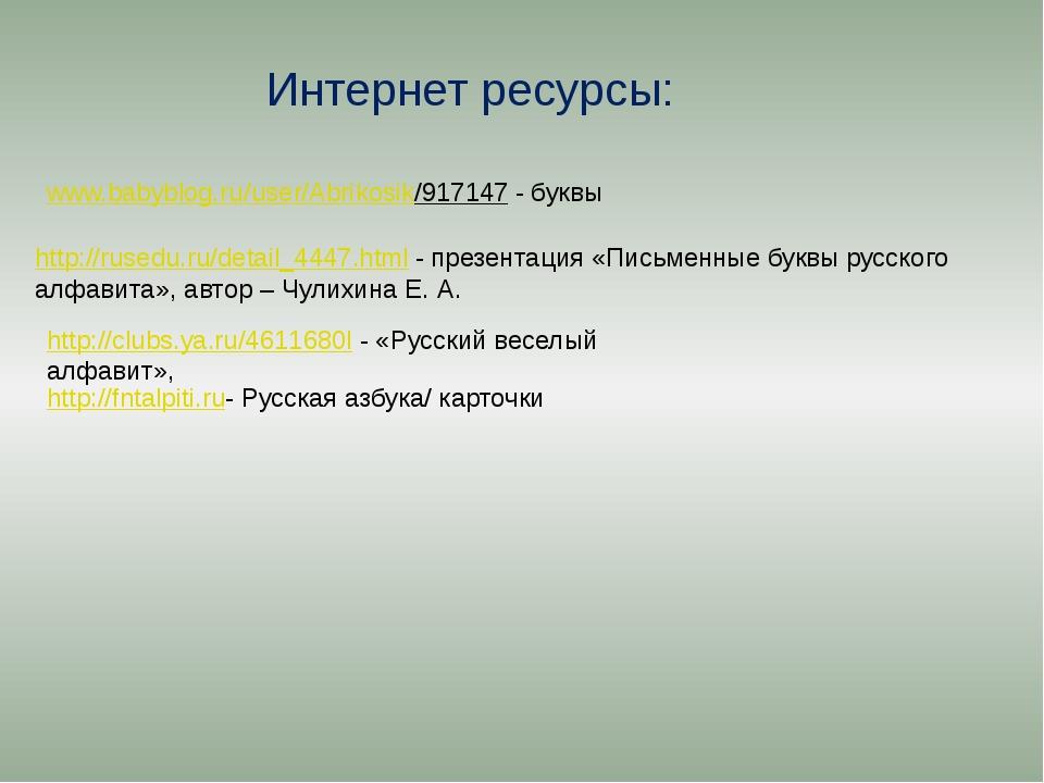 www.babyblog.ru/user/Abrikosik/917147 - буквы http://rusedu.ru/detail_4447.ht...