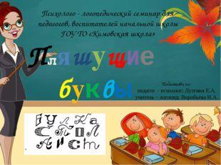 Психолого - логопедический семинар для педагогов, воспитателей начальной шко