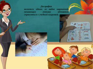 Дисграфия является одним из видов нарушений, мешающих ученику адекватно спра