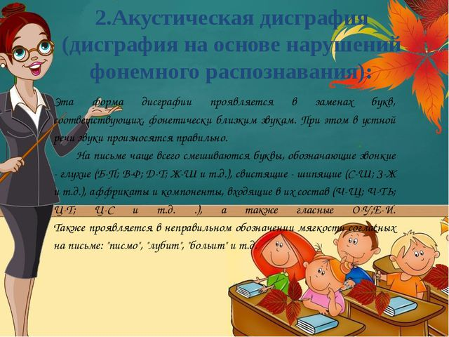 2.Акустическая дисграфия (дисграфия на основе нарушений фонемного распознава...