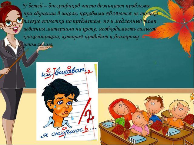 У детей – дисграфиков часто возникают проблемы при обучении в школе, каковым...