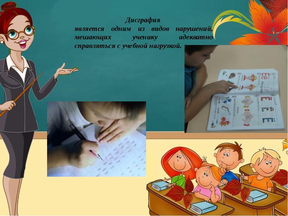 Дисграфия является одним из видов нарушений, мешающих ученику адекватно спра...