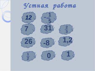Устная работа 7 1,2 0 -8 12 1 5 31 26 1 1 2 2 3