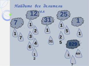 Найдите все делители чисел 7 12 31 25 1 829 1 1 1 1 1 7 2 3 4 6 12 25 5 1 31