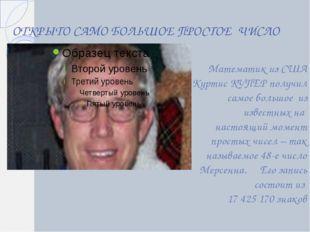 ОТКРЫТО САМО БОЛЬШОЕ ПРОСТОЕ ЧИСЛО Математик из США Куртис КУПЕР получил сам