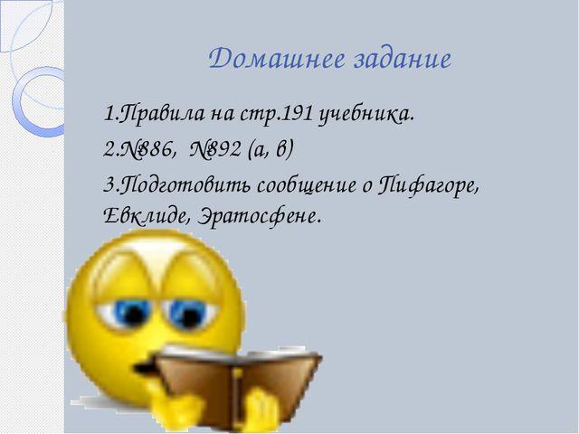 Домашнее задание 1.Правила на стр.191 учебника. 2.№886, №892 (а, в) 3.Подгото...