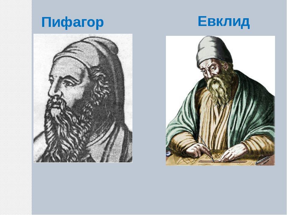 Пифагор Евклид