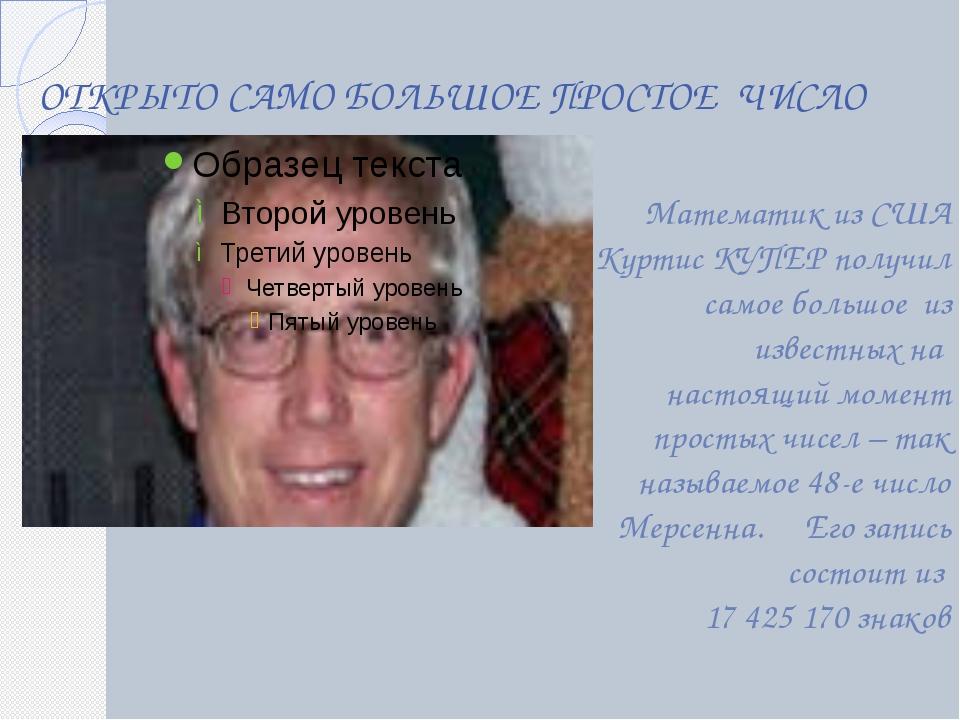 ОТКРЫТО САМО БОЛЬШОЕ ПРОСТОЕ ЧИСЛО Математик из США Куртис КУПЕР получил сам...