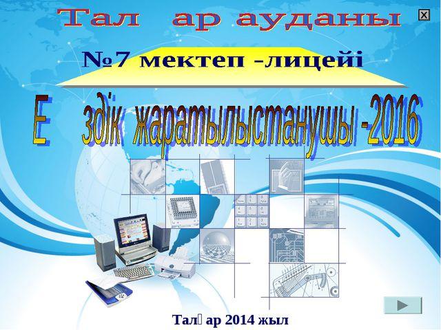 X Талғар 2014 жыл