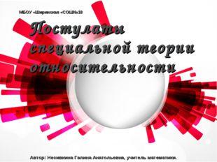 Постулаты специальной теории относительности МБОУ «Ширинская «СОШ№18 Автор: Н
