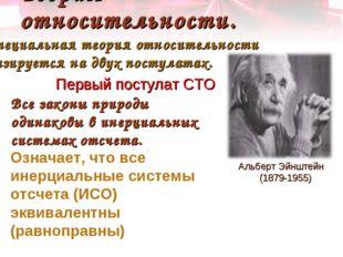 Теория относительности. Альберт Эйнштейн (1879-1955) Специальная теория относ