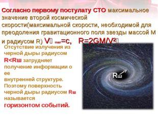 Согласно первому постулату СТО максимальное значение второй космической скоро