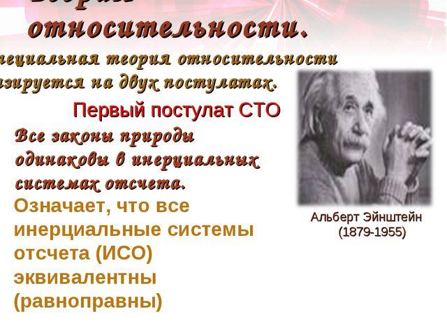 Теория относительности. Альберт Эйнштейн (1879-1955) Специальная теория относ...