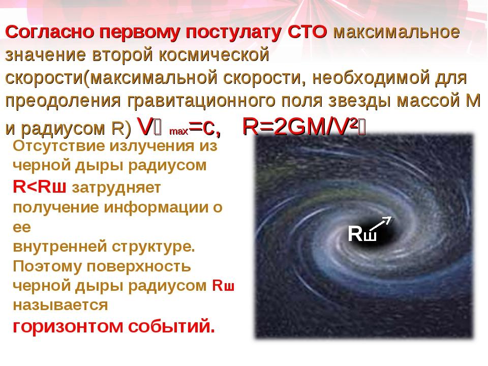 Согласно первому постулату СТО максимальное значение второй космической скоро...