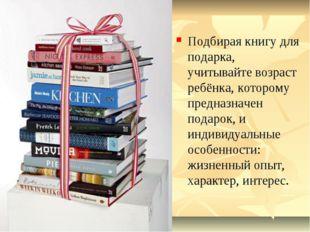 Подбирая книгу для подарка, учитывайте возраст ребёнка, которому предназначен