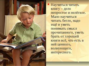 Научиться читать книгу – дело непростое и нелёгкое. Мало научиться читать бег