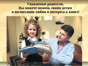 Уважаемые родители, Вы можете помочь своим детям в воспитании любви и интере