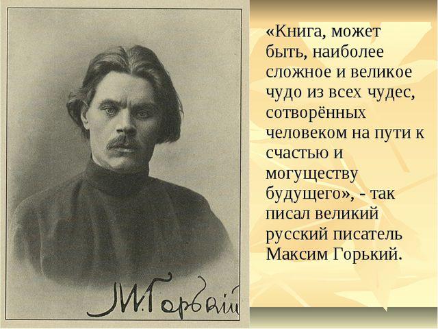«Книга, может быть, наиболее сложное и великое чудо из всех чудес, сотворённ...