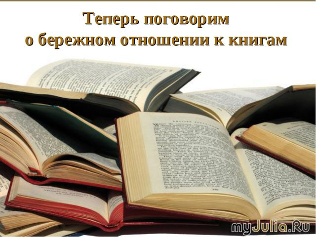 Теперь поговорим о бережном отношении к книгам