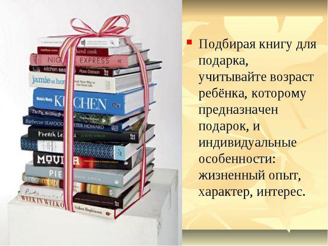 Подбирая книгу для подарка, учитывайте возраст ребёнка, которому предназначен...