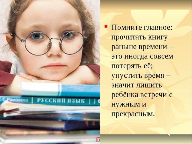 Помните главное: прочитать книгу раньше времени – это иногда совсем потерять...