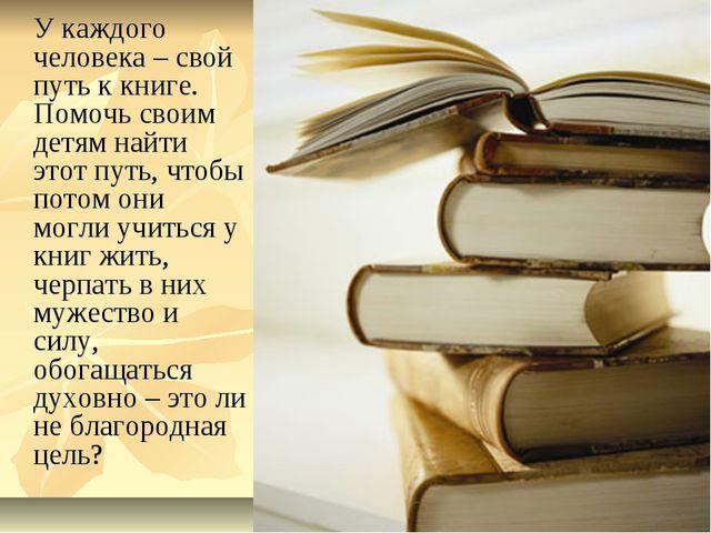 У каждого человека – свой путь к книге. Помочь своим детям найти этот путь,...