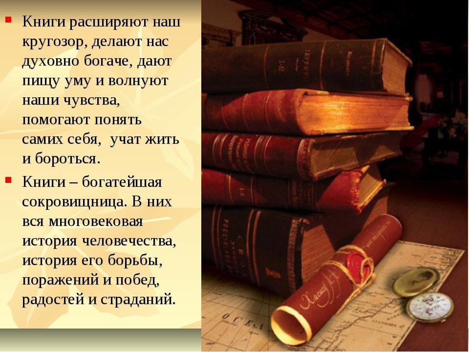 Книги расширяют наш кругозор, делают нас духовно богаче, дают пищу уму и волн...