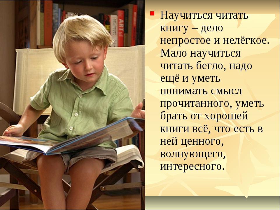 Научиться читать книгу – дело непростое и нелёгкое. Мало научиться читать бег...
